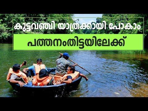 Adavi & Angamoozhy (Gavi) Kuttavanchi (Coracle Boat) Tourism – Malayalam Travel Video