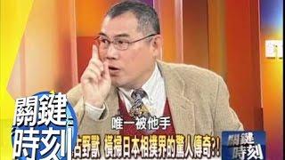 日本相撲界驅逐朝青龍內幕!?2010年 第0742集 2300 關鍵時刻