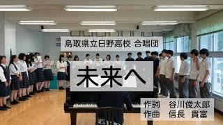 日野高校合唱団の練習風景です。 多くの生徒が参加している合唱団です。今回は、「未来へ」の練習風景です。
