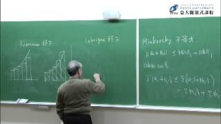 [高等微積分]第34講、Hölder 不等式;Minkowsky 不等式;L'Hospital's Rule(0/0)