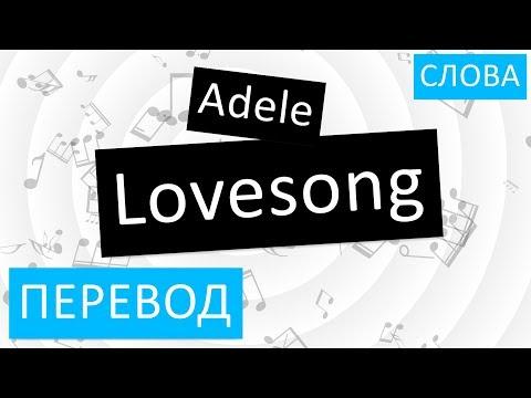 Слова песни love song