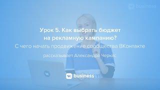 5. Как выбрать бюджет на рекламную кампанию I С чего начать продвижение сообщества ВКонтакте