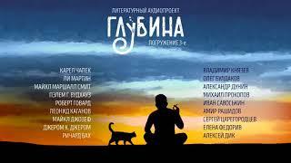 ГЛУБИНА  3 й выпуск  Рассказы о котах и кошках