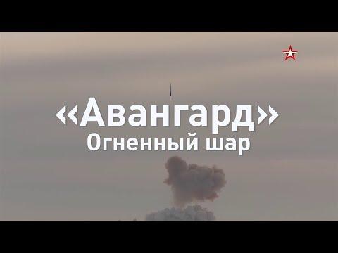 Огненный шар: ракетный комплекс «Авангард» за 60 секунд