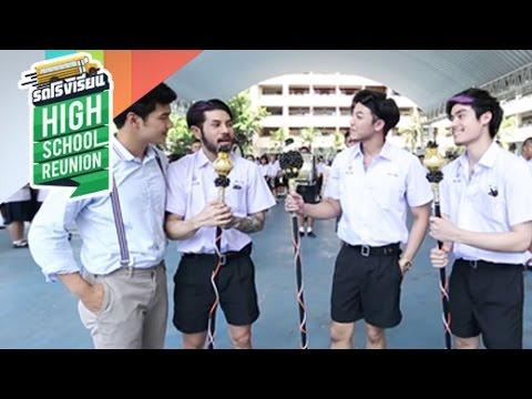 รถโรงเรียน High School Reunion | 20-06-58 | แอร์-บาส-จ๊ะ จากวง The Mousses