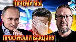 Почему Украина профукала вакцину