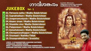 Hindu Devotional Songs Malayalam | Gaurisankaram Audio Jukebox Vol.1 | Madhu Balakrishnan Songs