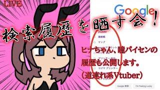 【鬼畜】青年たちの検索履歴を晒す会!【羞恥】