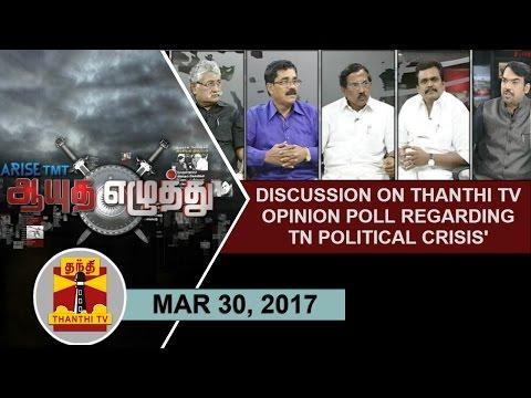 (30/03/2017) Ayutha Ezhuthu    Discussion...