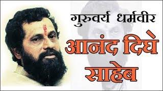 Dharmaveer Anand Dighe Saheb   धर्मवीर आनंद दिघे साहेब