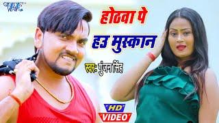 मगही #Video - होठवा पे हउ मुस्कान I #Gunjan Singh I Hothwa Pe Hau Muskan I 2020 Bhojpuri Magahi Song