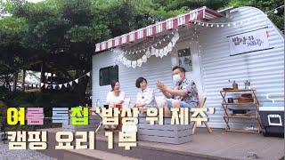 밥상 위 제주 '여름특집 캠핑요리 1부'…