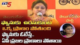 Divyavani Pressmeet LIVE || Counter to Sharmila Comments || Amaravathi || TV5 News
