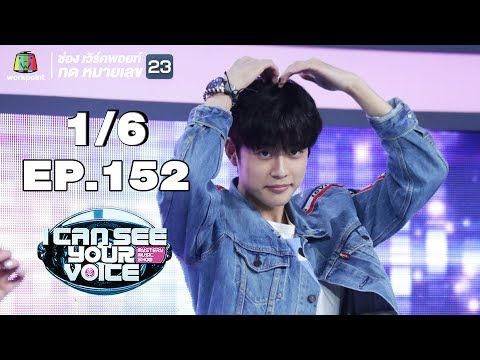 I Can See Your Voice -TH | EP.152 | 1/6 | กอล์ฟ พิชญะ | 16 ม.ค. 62