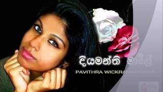 Diyamanthi Maale - Cover Version by Pavithra Wickramasinge