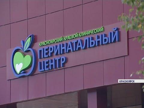 Красноярский перинатальный центр вошел в десятку лучших учреждений страны