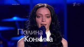 "Голос. Полина Конкина. 22.11.2013 - ""Нищая"""