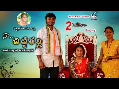 Naa Chitti Thalli (Biopic) | New Heart Touching Telugu Short Film | Karimnagar Talkies