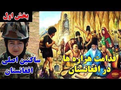 پیشینه-تاریخی-قوم-هزاره-در-افغانستان