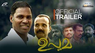 upama-malayalam-movie-trailer-s-s-jishnu-dev-artist-films-anil-babu-amal-manohar