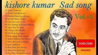 kishore kumar sad song/non stop hindi kishore kumar/non stop old is gold
