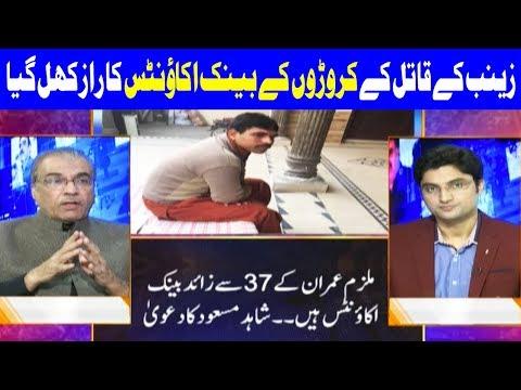 Nuqta E Nazar With Ajmal Jami - 25 January 2018 - Dunya News
