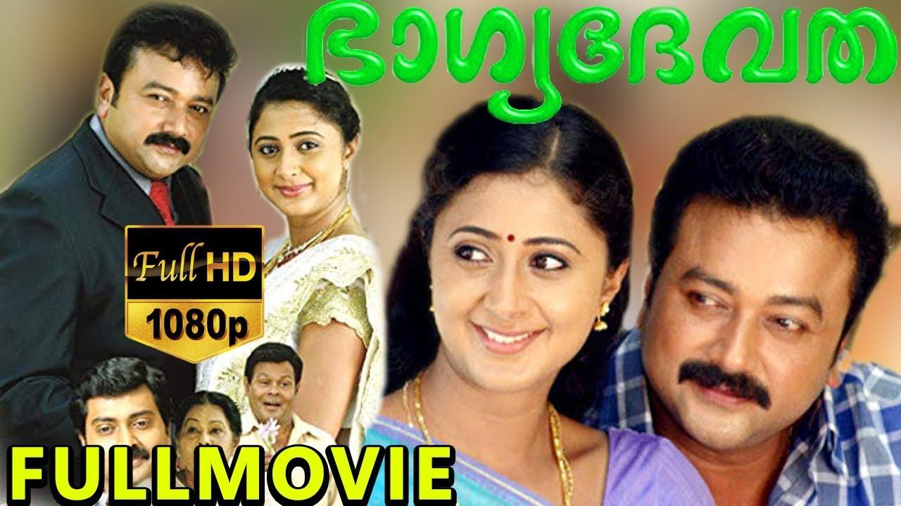 Download Bhagyadevatha-ഭാഗ്യദേവത Malayalam Full Movie | Jayaram | Narain | TVNXT