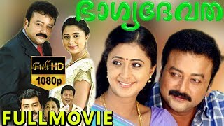 Bhagyadevatha-ഭാഗ്യദേവത Malayalam Full Movie | Jayaram | Narain | TVNXT