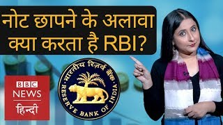 Reserve Bank of India : RBI Governor's role and how it works? (BBC Hindi)