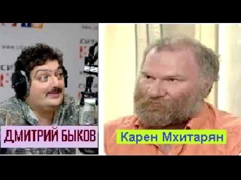 Дмитрий Быков / Карен Мхитарян (математик). Как изменить судьбу.  Хроносемантика