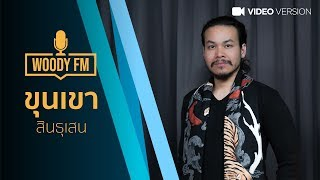 quot-woody-fm-quot-podcasts-full-ขุนเขา-สินธุเสน-woodyfm-podcasts