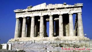 Туры в Грецию. Эта потрясающая Греция.Горящие туры.
