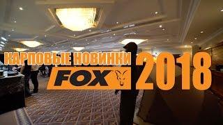 Карповые новинки 2018 от FOX.  Репортаж CARPologyTV
