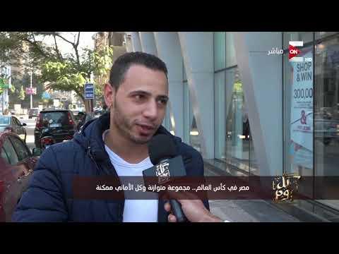كل يوم - آراء المصريين في قرعة مصر بكأس العالم روسيا 2018  - 23:20-2017 / 12 / 2