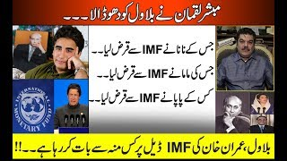 Bilawal Zardari Get Your Facts Straight...!!
