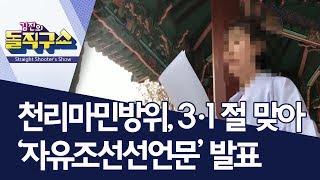 [핫플]천리마민방위, 3·1절 맞아 '자유조선선언문' 발표 | 김진의 돌직구쇼