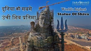 STATUE OF SHIVA   AMAZING   दुनिया की सबसे उंची शिव प्रतिमा का एरियल व्यू देखकर आप दंग रह जाएंगे