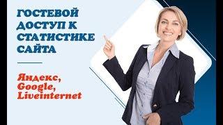 как сделать гостевой доступ к площадкам Яндекс, Google, Liveinternet (6 вариантов)