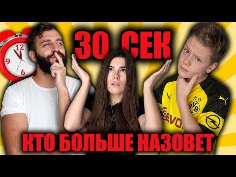 КТО БОЛЬШЕ НАЗОВЁТ БРЕНДОВ? | 30 СЕКУНД ЧЕЛЛЕНДЖ