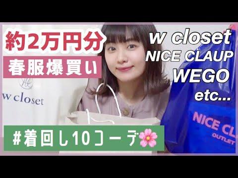 【春服購入品】約2万円分爆買い!着まわし10コーデご紹介!【wcloset/NICE CLAUP/WEGO】