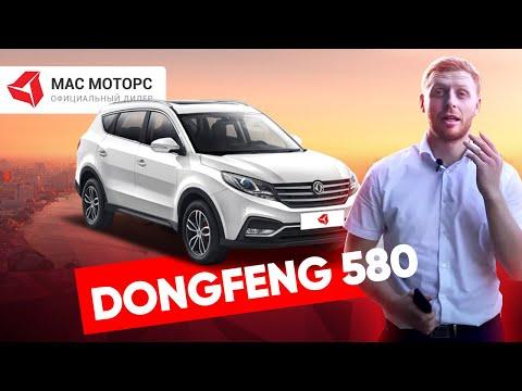 Китайский автомобиль: 7-местный Донг Фенг
