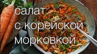 салат с корейской морковкой #Рецепты SMARTKoK