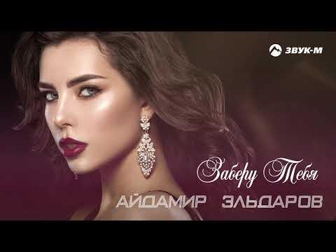 Айдамир Эльдаров - Заберу тебя | Премьера трека 2020