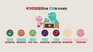 국민건강보험공단 홍보영상 screenshot 2