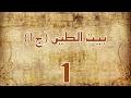 مسلسل بيت الطين الجزء الاول - الحلقة ١