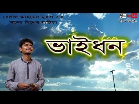 ঈদের নাটকঃ ভাইধন। VaiDhon।Belal Ahmed Murad।Sylheti Natok।Bangla Natok।#Green_bangla।Eid Natok