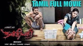 Naachiyaar Tamil Full Movie