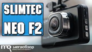 видео Видеорегистратор Slimtec NEO F1 автомобильный Full HD