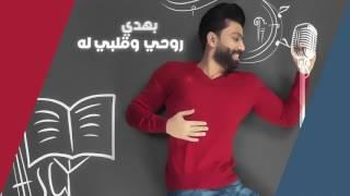 خالد بوصخر - ملاك ( حصريا ) | 2017 | (Khaled Bosakhar - Malak (Exclusive
