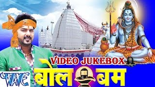 HD बोल बम - Pawan Singh - Video JukeBOX - Bol Bum - Bhojpuri Kanwar Bhajan 2015 new